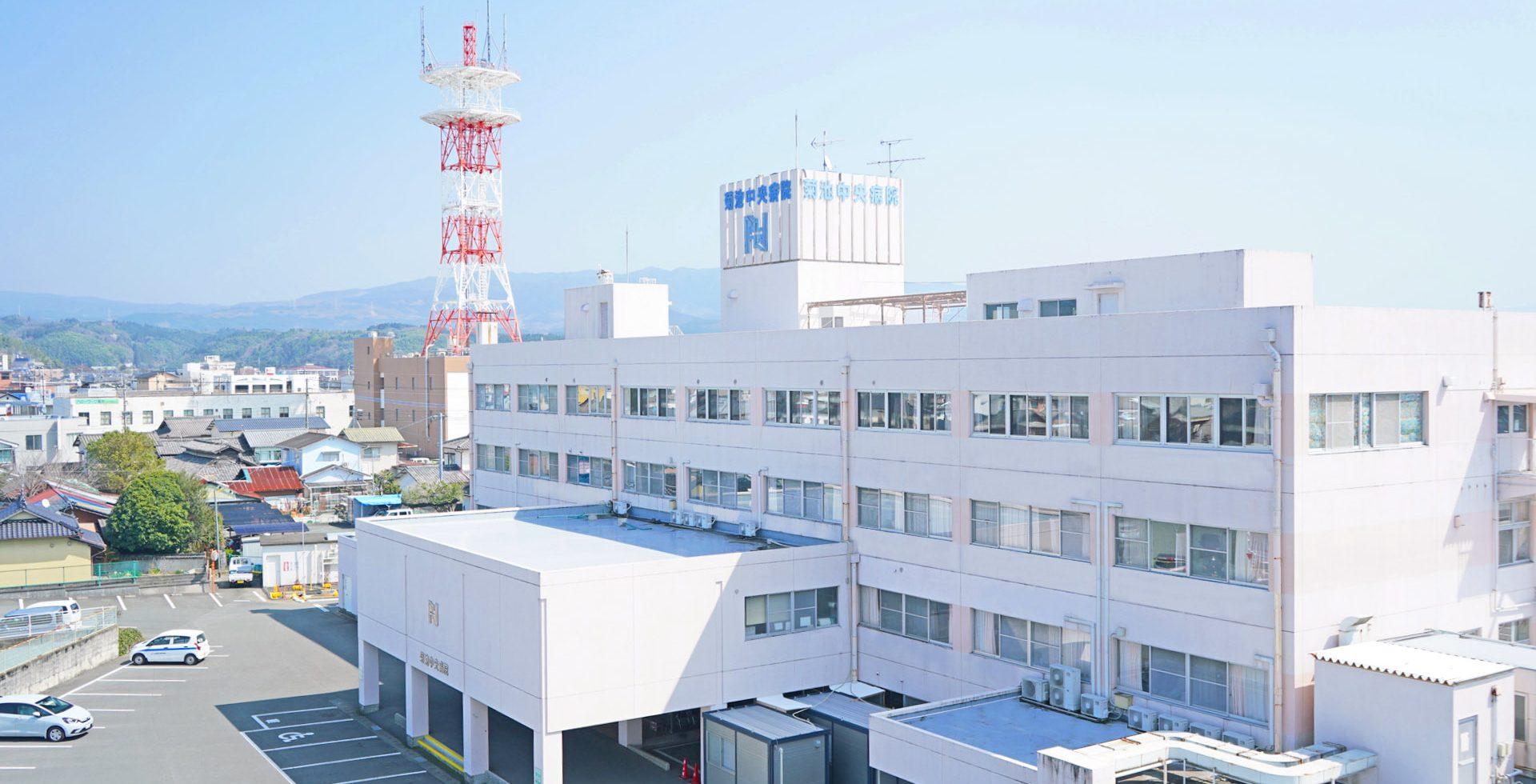 菊池中央病院